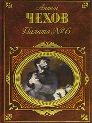 cover image of Моя жизнь
