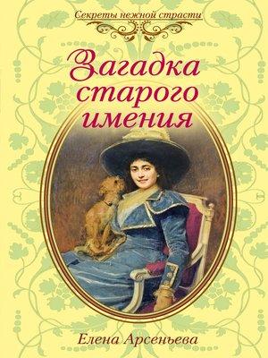cover image of Загадка старого имения
