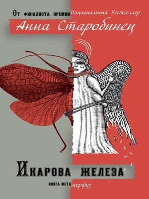 cover image of Икарова железа (сборник)