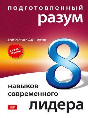 cover image of Подготовленный разум