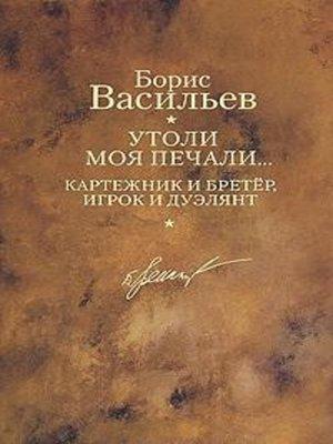 cover image of Утоли моя печали