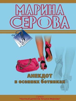 cover image of Анекдот в осенних ботинках