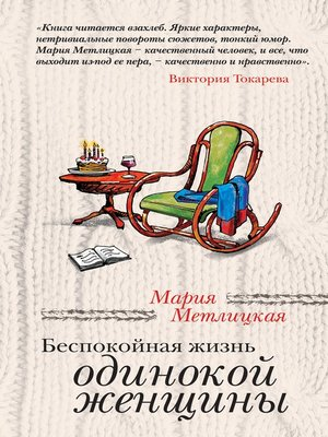cover image of Беспокойная жизнь одинокой женщины (сборник)