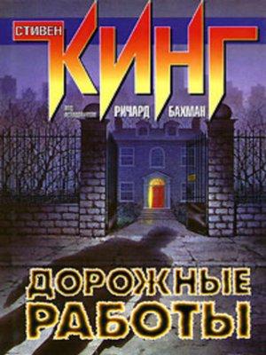 cover image of Дорожные работы