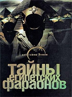 cover image of Тайны египетских фараонов