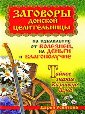 cover image of Заговоры донской целительницы на избавление от болезней, на деньги и благополучие. Тайное знание Казачьего Дона