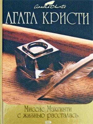 cover image of Миссис Макгинти с жизнью рассталась