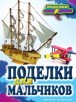 cover image of Поделки для мальчиков