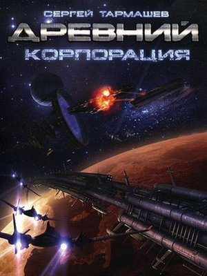 cover image of Корпорация