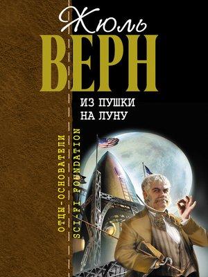 cover image of Вверх дном