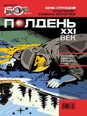 cover image of Полдень, XXI век (декабрь 2011)