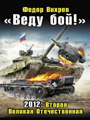 cover image of «Веду бой!» 2012: Вторая Великая Отечественная