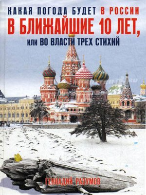 cover image of Какая погода будет в России в ближайшие 10 лет, или Во власти трех стихий