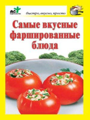 cover image of Самые вкусные фаршированные блюда