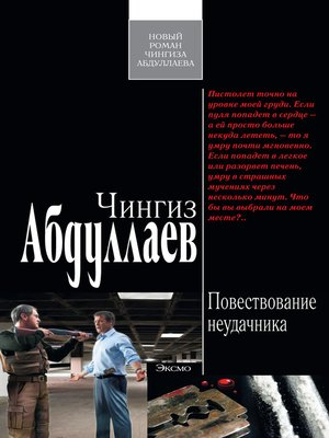 cover image of Повествование неудачника