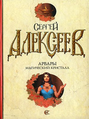 cover image of Магический кристалл