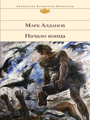 cover image of Начало конца