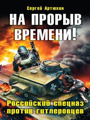 cover image of На прорыв времени! Российский спецназ против гитлеровцев