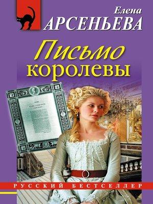 cover image of Письмо королевы