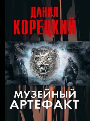 cover image of Музейный артефакт