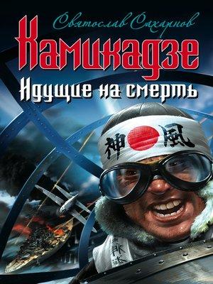 cover image of Камикадзе. Идущие на смерть