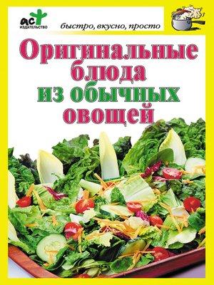 cover image of Оригинальные блюда из обычных овощей
