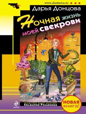 cover image of Ночная жизнь моей свекрови