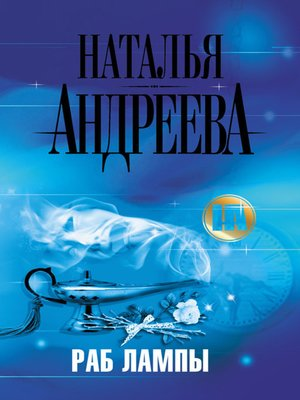 cover image of Раб лампы