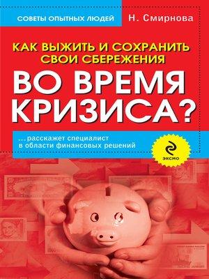 cover image of Как выжить и сохранить свои сбережения во время кризиса?