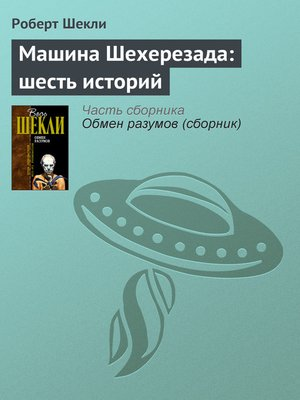 cover image of Машина Шехерезада: шесть историй