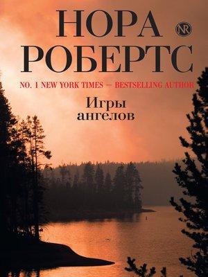 cover image of Игры ангелов