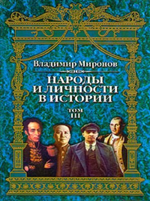 cover image of Народы и личности в истории. Том 3