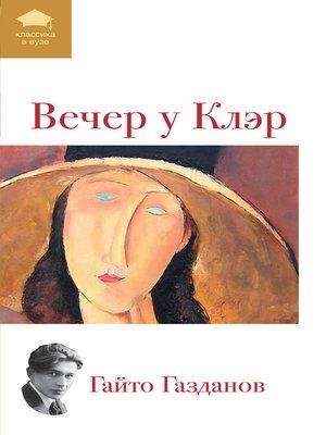 cover image of Вечер у Клэр (сборник)