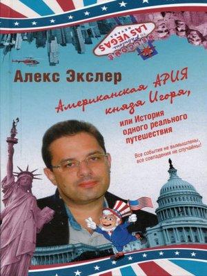 cover image of Американская ария князя Игоря, или История одного реального путешествия