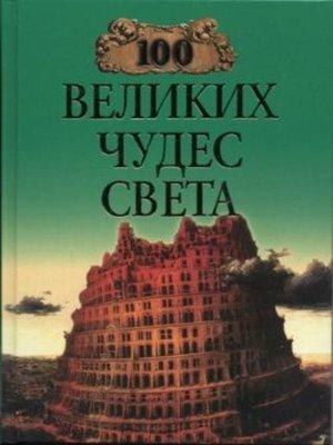 cover image of 100 великих чудес света