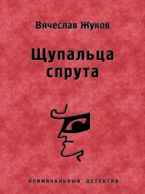 cover image of Щупальца спрута