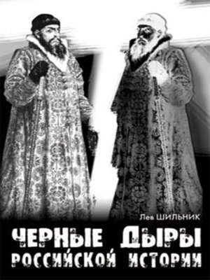 cover image of Черные дыры российской империи