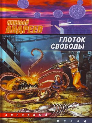 cover image of Глоток свободы
