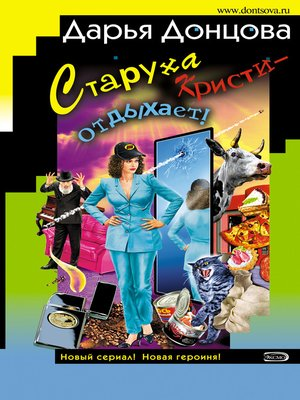 cover image of Старуха Кристи – отдыхает!