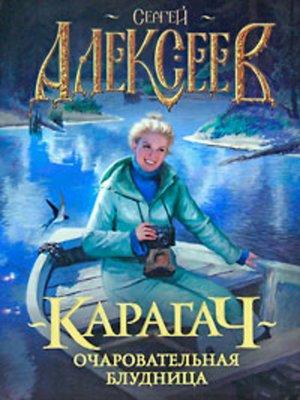 cover image of Карагач. Очаровательная блудница