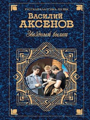 cover image of Звездный билет (сборник)