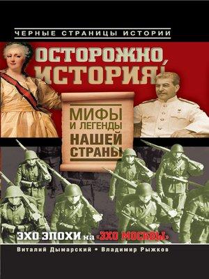 cover image of Осторожно, история! Мифы и легенды нашей страны