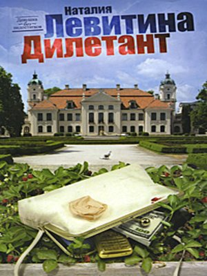 cover image of Дилетант