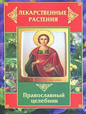cover image of Лекарственные растения. Православный целебник