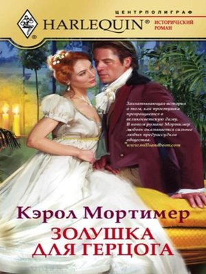 cover image of Золушка для герцога