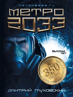 cover image of Метро 2033
