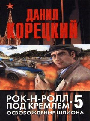 cover image of Освобождение шпиона