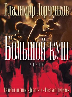 cover image of Большой куш