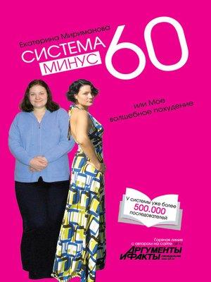 cover image of Система минус 60, или Мое волшебное похудение