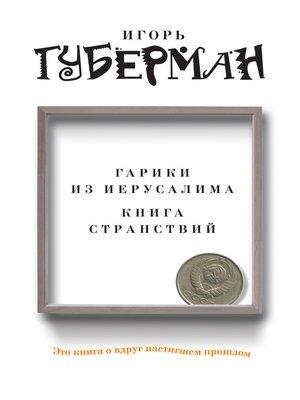 cover image of Гарики из Иерусалима. Книга странствий (сборник)